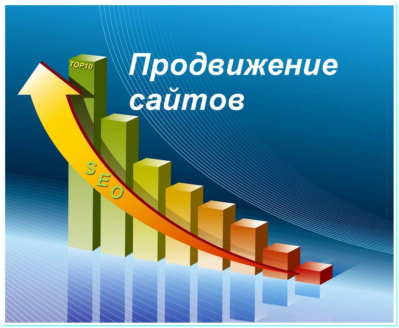 Картинки по запросу продвижение сайтов в Казани
